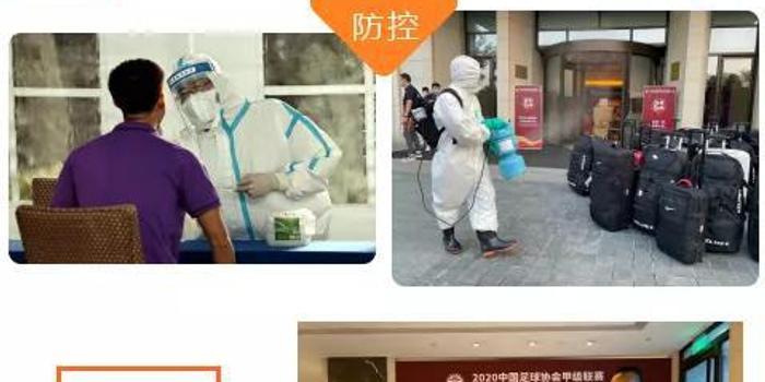 黑龙江FC抵达常州顺利进驻赛区