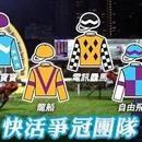 快活谷赛事争冠团队