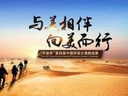 中国环保沙漠挑战赛即将开战 300勇士整装待发