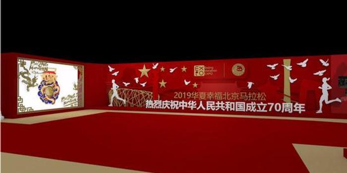 2019北京马拉松博览会开幕 领物攻略来袭