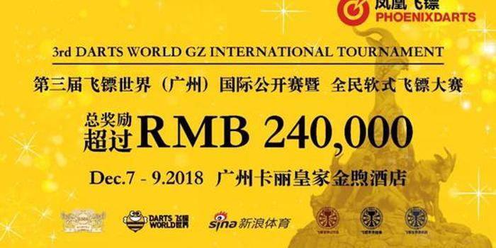 第三届国际世界(广州)飞镖公开赛暨全民软式飞蹦极掉鳄鱼河里图片