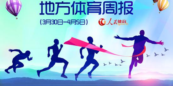 江苏召开体育产业大会 黑龙江举行反兴奋剂工作会议