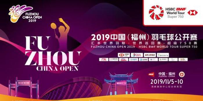 2019中国(福州)公开赛好戏多多 谌龙战林丹一定别错过