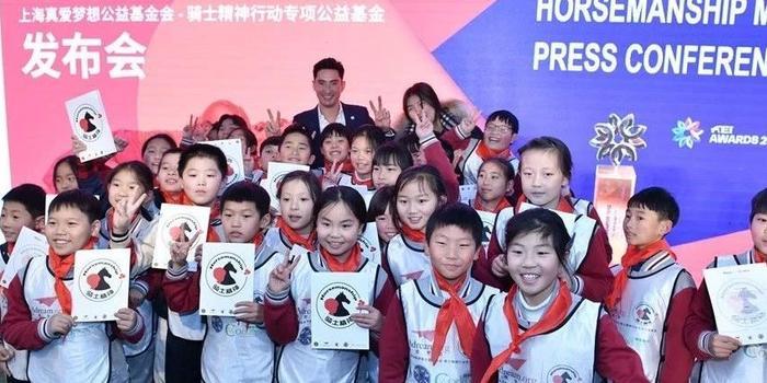 """华天创立""""骑士精神行动""""公益项目 在沪启动"""