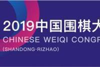 感受国粹魅力 2019中国围棋大会报名通道正式开启