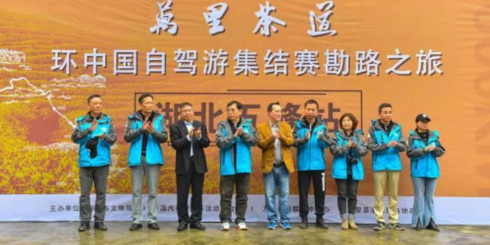 助力申遗 万里茶道-环中国自驾游集结赛勘路之旅启动