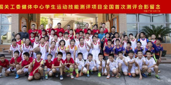 中国关工委健体中心学生运动技能测评项目正式启动