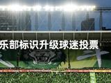 投票:北京国安足球俱乐部新标识由你决定!