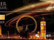 Triton Poker伦敦站开战在即 慈善赛将创造历史