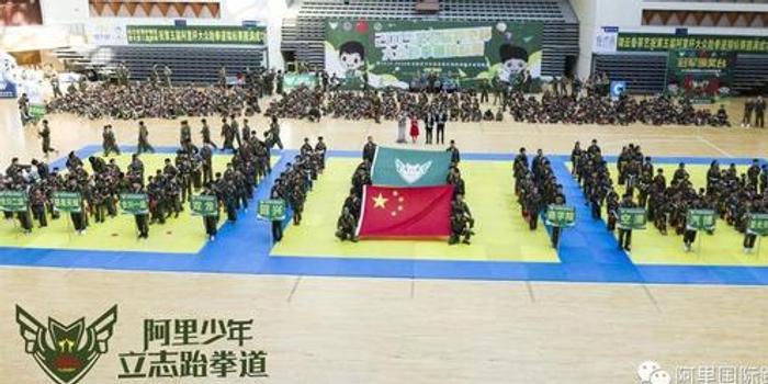 第五届阿里杯大众跆拳道锦标赛圆满结束