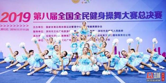 第八届全国全民健身操舞总决赛龙岗拉开帷幕