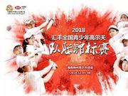 梁文冲:关注中国青少年发展 大好机遇少年需自强