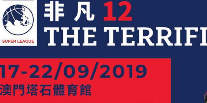 非凡12門票7月31日開售 12支東亞頂尖球隊對決