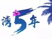 蓝湾大师赛阵容初公布 五周年看点精彩不容错过