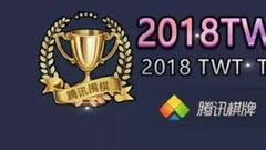 2018TWT腾讯围棋锦标赛海选过半 棋界群贤毕至