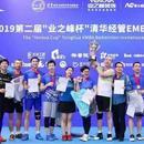 第二屆清華經管EMBA羽毛球邀請賽落幕