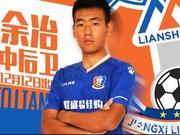 他在日本追逐足球梦受挫 归国到中甲完成职业首秀