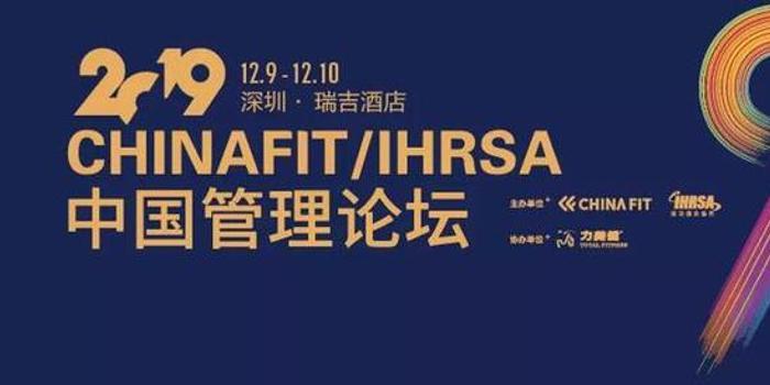 CHINAFIT/IHRSA中国管理论坛12月9日-10深圳举行