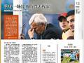 粤媒:国足为何与12强时变化大 态度问题让一切变味