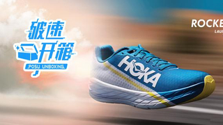 破速开箱:HOKA ONE ONE Rocket X