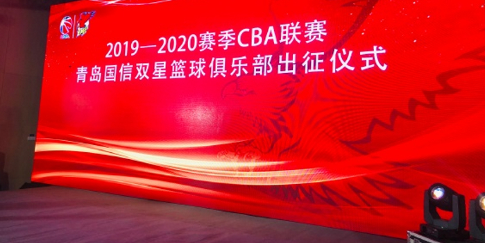 青岛国信双星篮球俱乐部召开新赛季出征仪式