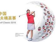 2018别克中国青少年高尔夫精英赛首站开赛在即