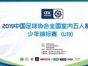 2019足协室内五人制足球U13锦标赛在东营盛大开幕