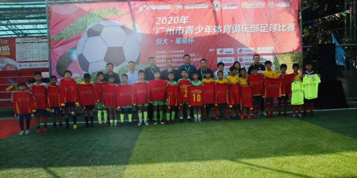 2020广州青少年俱乐部赛开幕 扩大梯队精英来源