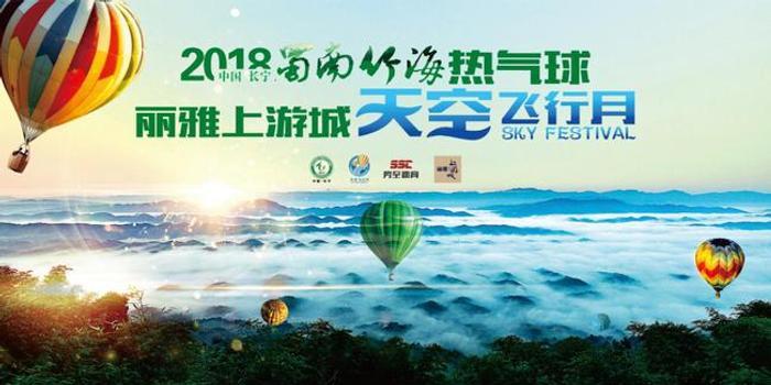 2018中国·长宁蜀南竹海热气球天空飞行月活动圆满落幕