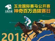 「玉龙国际赛马公开赛」神奇百万选拔赛日激战上演!