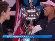 GIF|李娜给冠军大坂直美颁奖 和好姐妹科娃拥抱