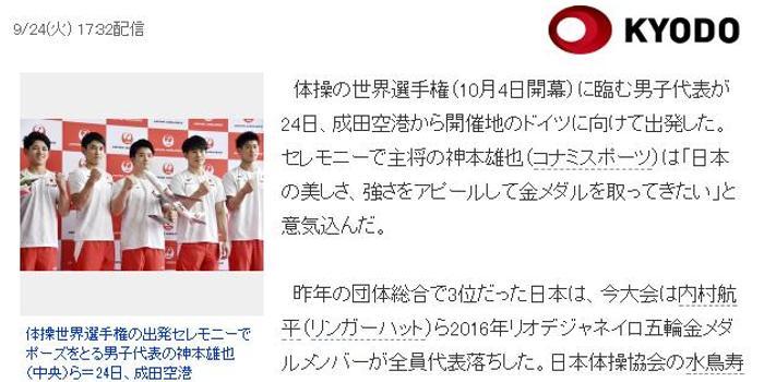 日本全新班底出征體操世錦賽 里約冠軍陣容全落選