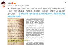 最新关键证据曝光 孙杨:还要怎么清楚说明这一切?