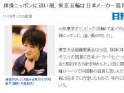 日法德公司击败中国泰山 东京奥运用对手体操器材
