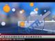 视频-中国乒乓球博物馆开馆 挑战赛接受报名