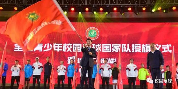 王登峰:校園足球國家隊不是另立門戶 與U系列不沖突