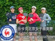 乐卡克北京女子精英赛开幕照