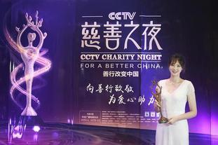 惠若琪当选CCTV年度慈善人物