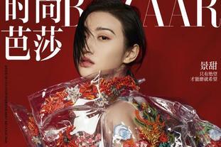张继科女友景甜杂志写真