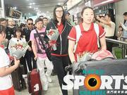 中国女排抵达澳门备战世界联赛