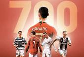 C罗生涯700球里程碑!一波海报爆吹总裁