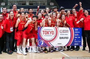 中国女篮第九次进奥运