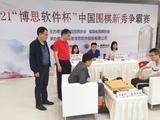 高清-博思软件杯新秀争霸赛决赛 李昊潼vs傅健恒