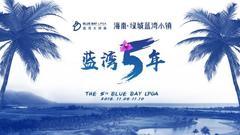 高球女神挥杆蓝湾!LPGA蓝湾大师赛连续第5年举办