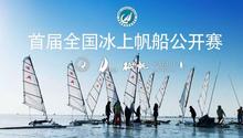 中国首届冰上帆船公开赛开赛