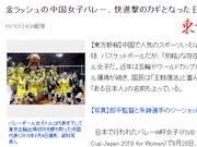 日本网友赞郎平和中国女排:向中国人的努力致敬