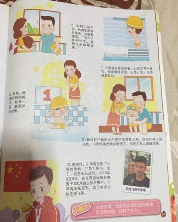出现宁泽涛的儿童画册(2)
