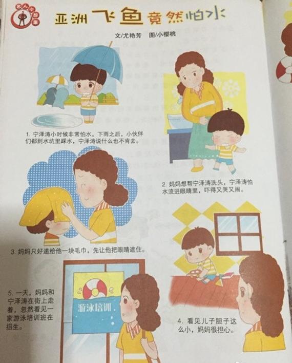 出现宁泽涛的儿童画册(1)