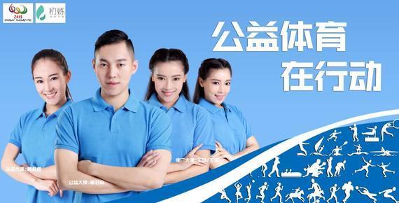 北京徐田龙子体育文化有限公司还将20节冠军公开课捐赠给中国公益