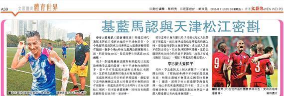 香港媒体体育版截图
